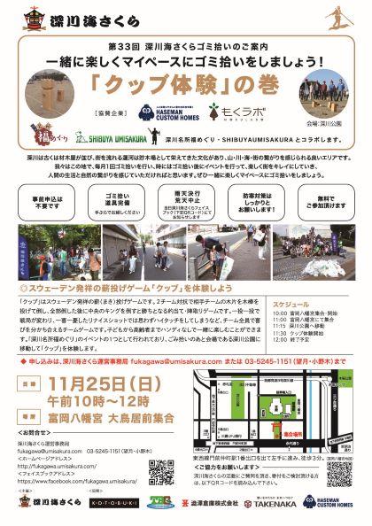 18fukagawa_gomi_11_ol2-01 (3)short