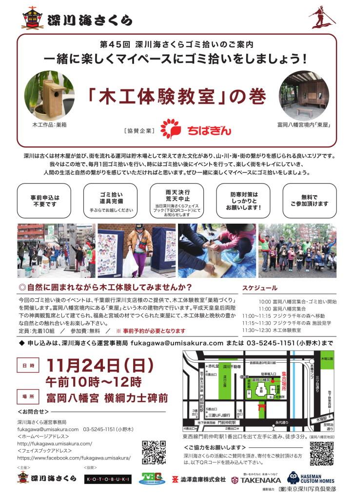 fukagawa_gomi_11ol (004)-1