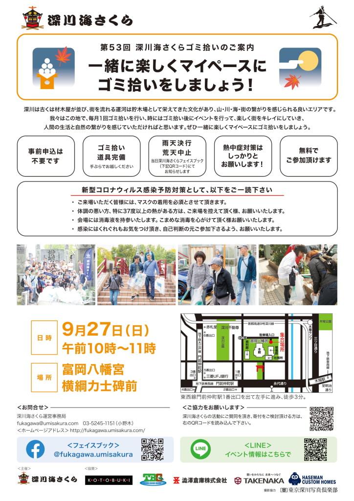 fukagawa_gomi_09-1