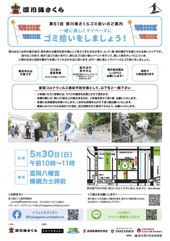 fukagawa_gomi_51024_1
